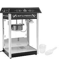 Профессиональный попкорн-автомат, регулируемый, 230 В, 1,6 кВт, черный