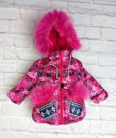 Детская зимняя теплая куртка с меховой подстежкой для девочки 86-122 см