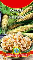 Семена кукурузы Кукуруза Попкорн 4 г  (Плазменные семена)