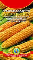 Семена кукурузы Кукуруза сахарная Ранняя лакомка 121 5 г  (Плазменные семена)