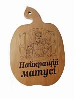 Доска нарезная Лучшей мамочке (Разделочные доски из дерева )