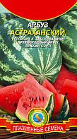 Семена арбуза Арбуз Астраханский 1 г  (Плазменные семена)