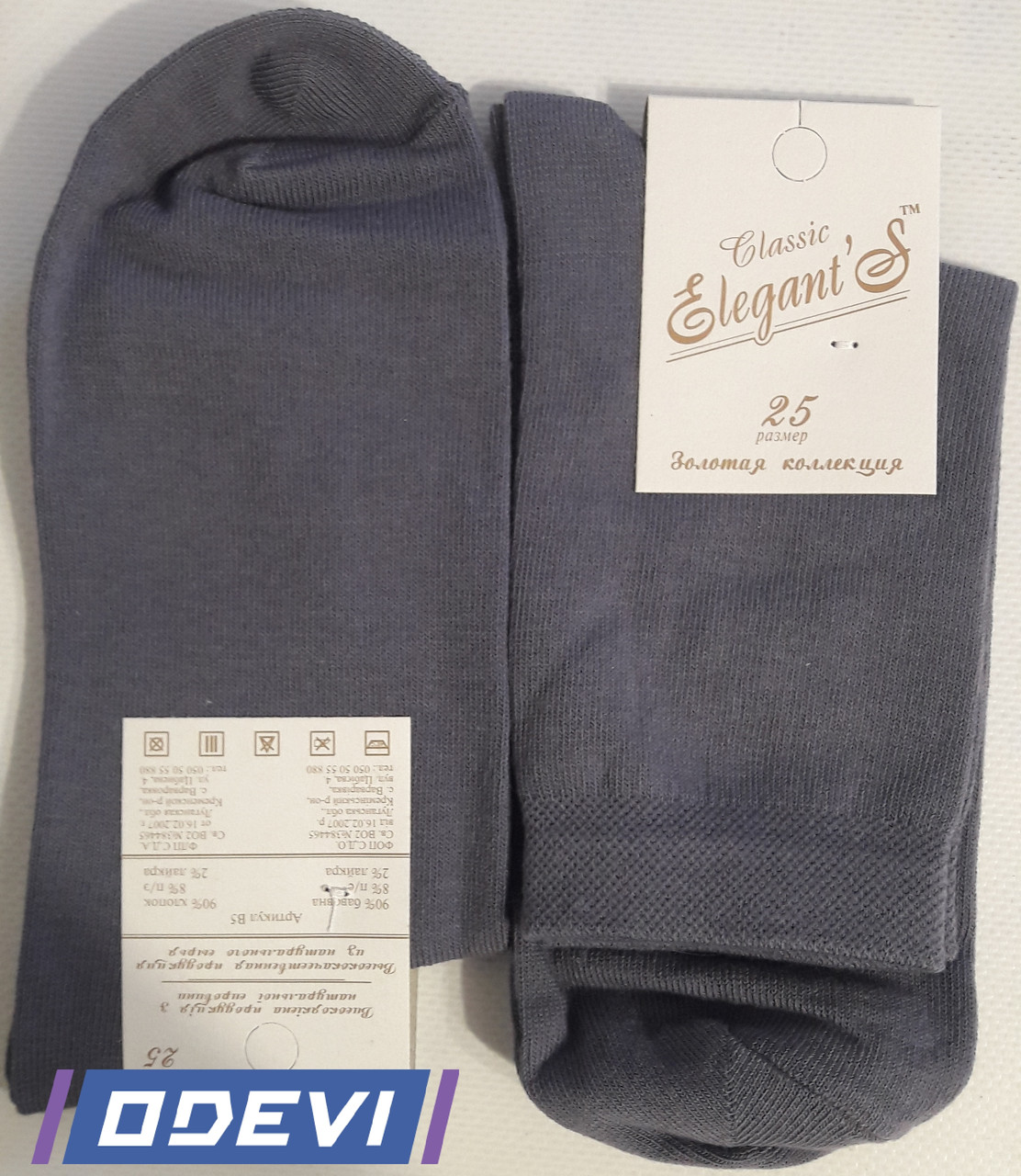 Мужские демисезонные носки Elegant Classic серый цвет 25 размер
