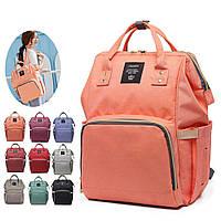 Рюкзак органайзер для мам Пудровый цвет. Baby Baylor