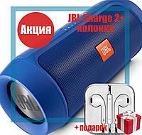 Колонка JBL Charge 2+ Bluetooth Quality Replica, FM MP3 AUX USB microSD, влагозащита, 15W качество