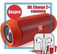 Колонка JBL Charge 2 Красная Bluetooth FM MP3 AUX USB microSD, 15W Quality Replica RED