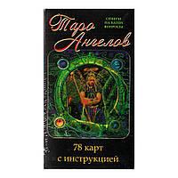 Карты Таро Ангелов . (инструкция на русском языке)