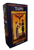 Карты Таро Универсальный Ключ . (инструкция на русском языке)