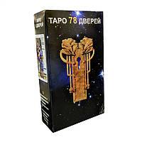 Карты Таро 78 дверей . (инструкция на русском языке)