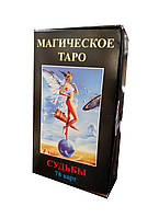 Гадальные карты Таро Магическое Таро Судьбы 2 . (инструкция на русском языке)