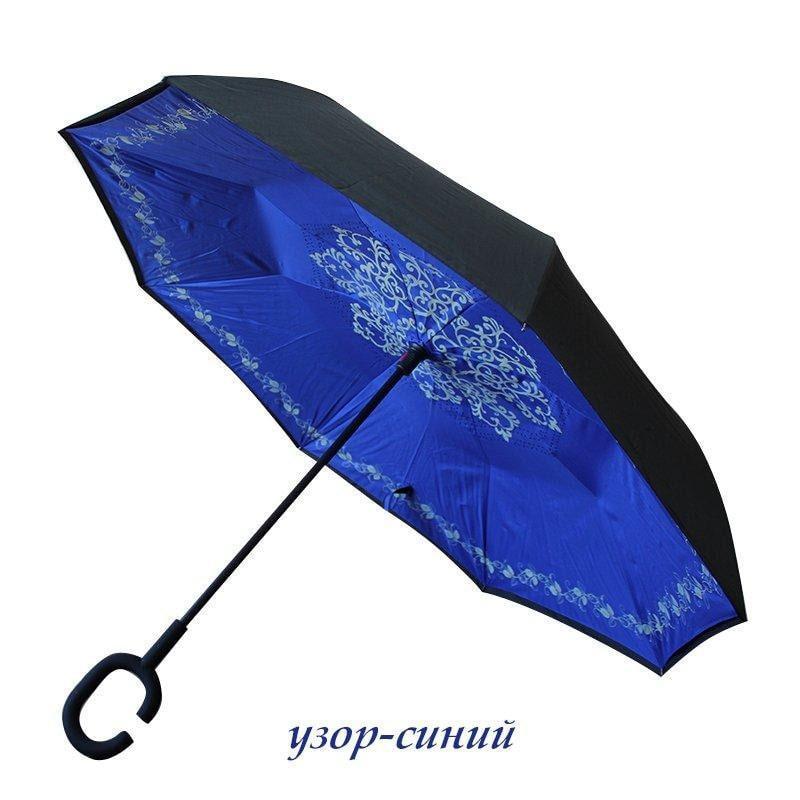 Зонт наоборот, Синий с узором    Up-brella (анти-зонт)