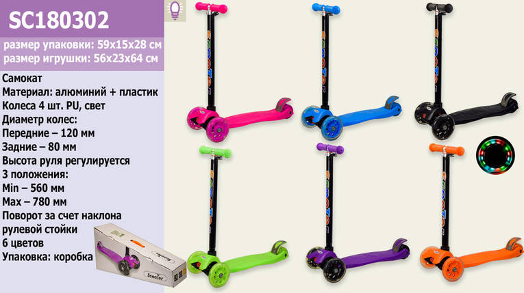 Самокат алюм+пласт., 4 колеса PU свет,6 цветов /6/, фото 2