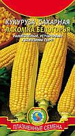 Семена кукурузы Кукуруза сахарная Лакомка Белогорья 5 г  (Плазменные семена)