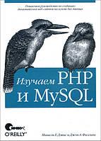 Изучаем PHP и MySQL - Джон А. Филлипс, Мишель Е. Дэвис (978-5-93286-115-8)