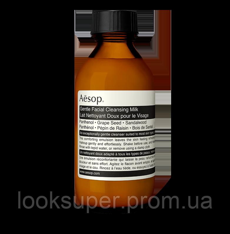 Нежное очищающее молочко для лица Aesop Gentle Facial Cleansing Milk 100 ml