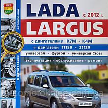 LADA LARGUS Моделі з 2012 року Універсал / Фургон / Універсал Cross Пристрій • Обслуговування • Ремонт