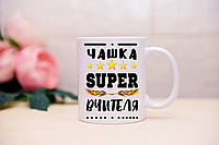 Чашка для учителя, преподавателя, подарок на день учителя