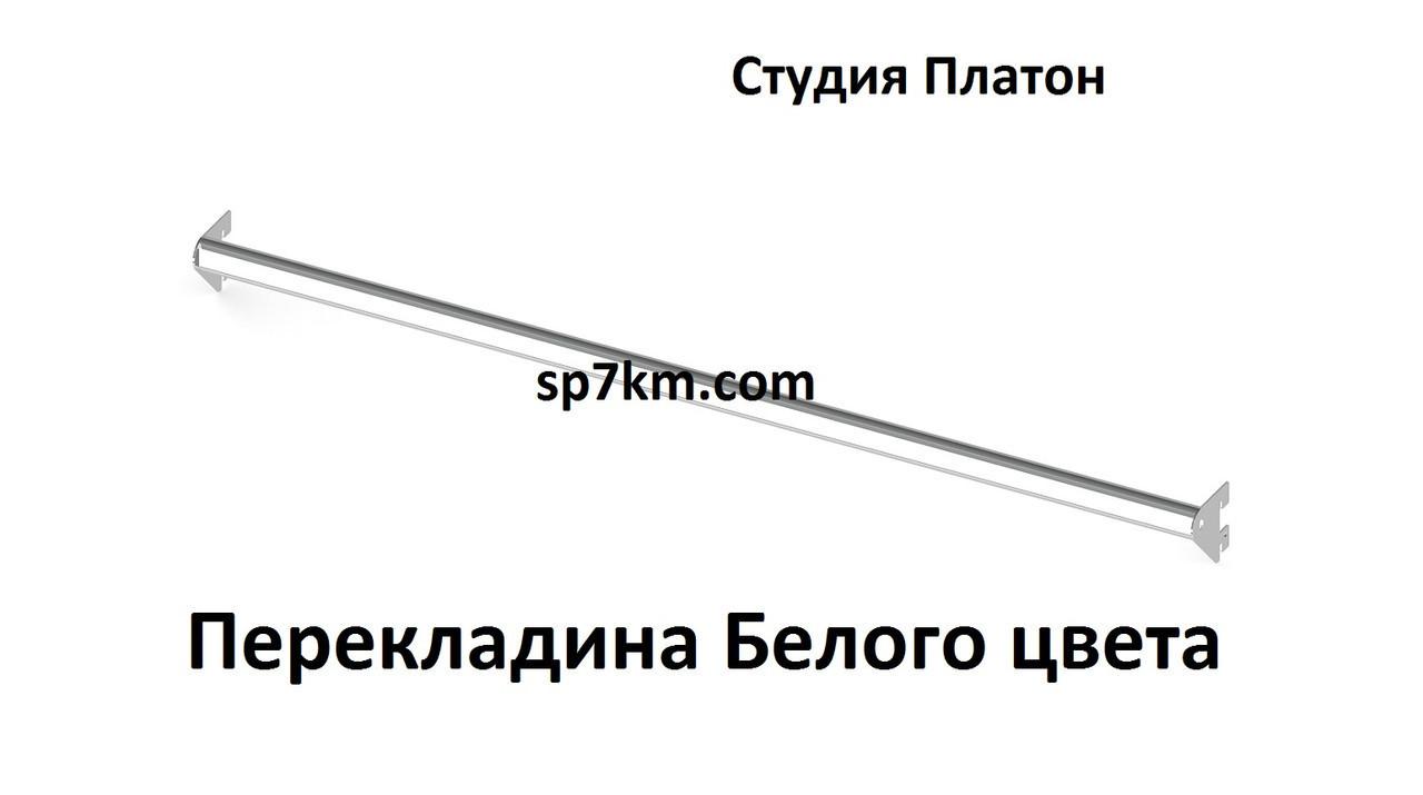 Перекладина овальная белая под флейты Размер 1 м.