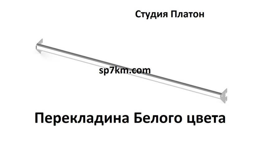 Перекладина овальная белая под флейты Размер 1 м., фото 2