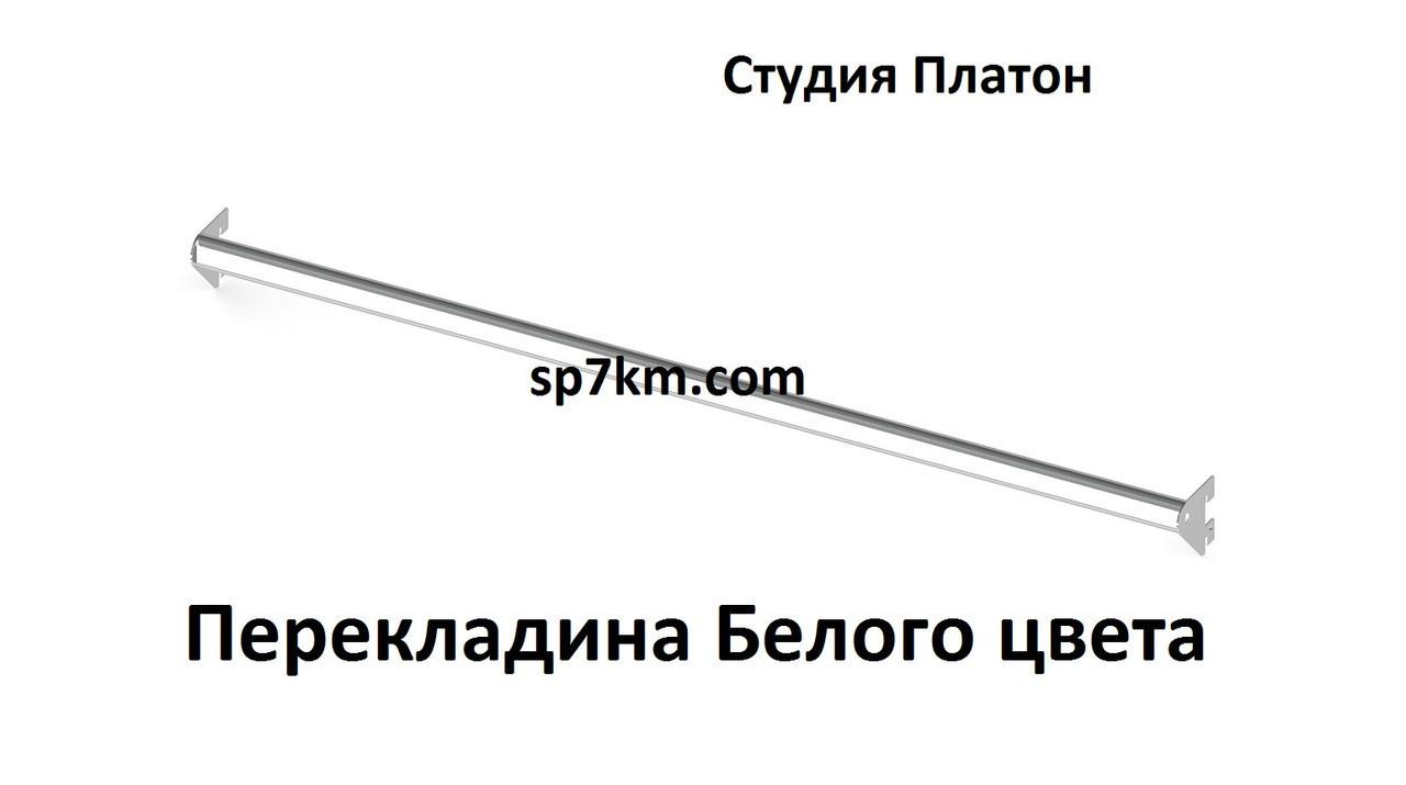 Перекладина овальная белая под флейты Размер 1.20 м.