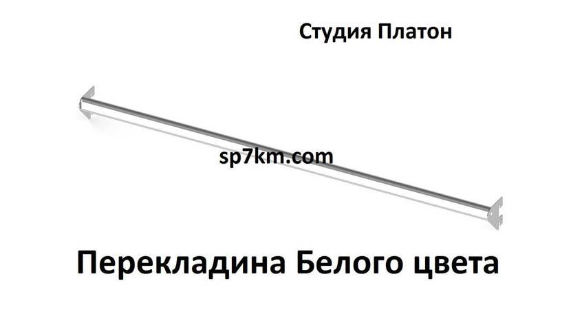 Перекладина овальная белая под флейты Размер 1.20 м., фото 2