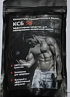 💊💊КСБ-55 - протеин   КСБ-55 - протеин, как накачаться, как нарастить мышцы, мышечная масса, рельеф, рельефное тело, красивое тело, накачанное тело,