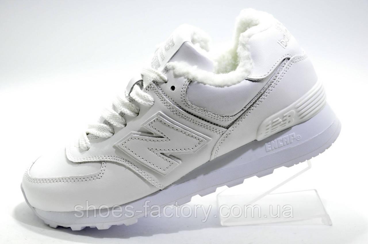 Зимние белые кроссовки в стиле New Balance 574, С мехом
