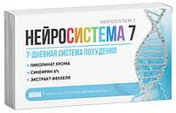 💊💊Нейросистема 7 для похудения | Нейросистема, Нейросистема 7, Нейросистема 7 отзывы, Нейросистема в Украине, Нейросистема инструкция, Препараты для
