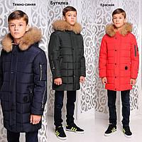Куртка «Филл» Рост: 134-140 см