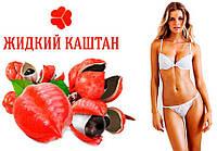 💊💊Жидкий каштан для похудения | Жидкий каштан для похудения, жидкий каштан отзывы, стройное тело, как похудеть, сбросить вес, потерять вес, потерять