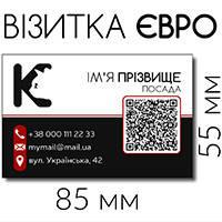 Візитки Євро | 85х55 мм | 250 г/м²