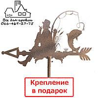 Флюгер на крышу Рыбак и рыбка