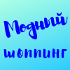 Интернет-магазин «Модный шоппинг»