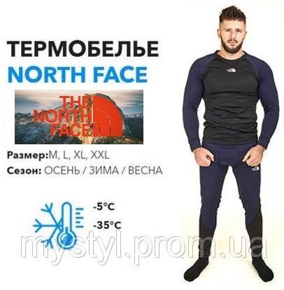 Термобелье мужское The North Face