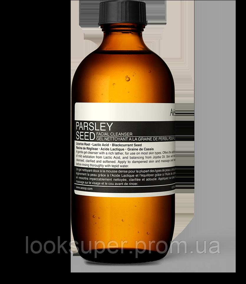Очищающее средство для лица с семенами петрушки Aesop Parsley Seed Facial Cleanser 200 ml