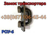 Замок транспортера РОУ-6