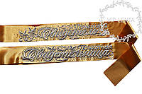 Золоті Стрічки для Свідка і Свідка