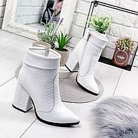 Ботильоны женские Alain белые , женская обувь