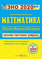 ЗНО 2020 Математика. Збірник тестових завдань для підготовки. Капіносов А., та ін.