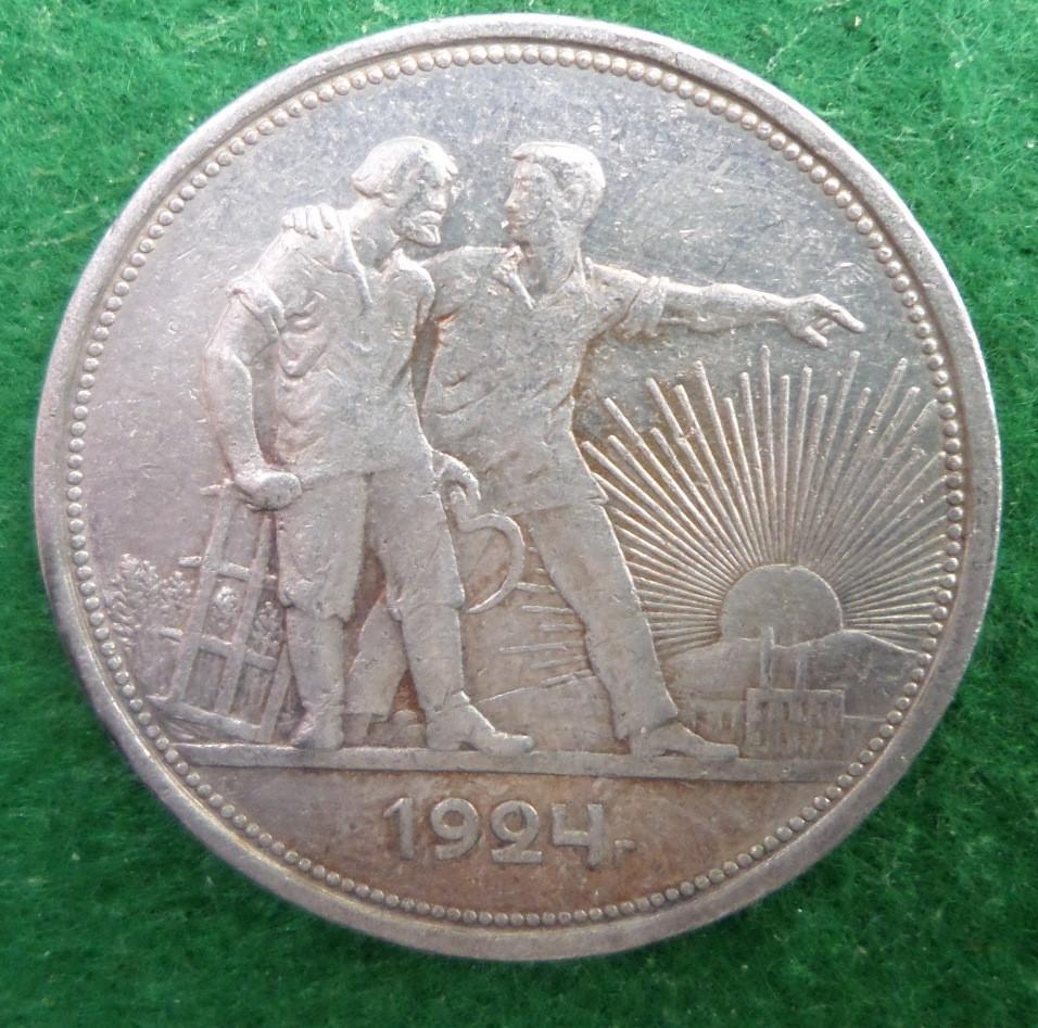СССР 1 рубль 1924 год серебро 20 грамм 900 пробы