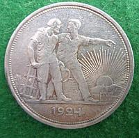 СССР 1 рубль 1924 год серебро 20 грамм 900 пробы, фото 1