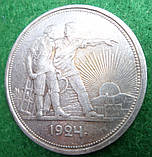 СССР 1 рубль 1924 год серебро 20 грамм 900 пробы, фото 2