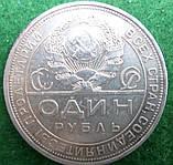СССР 1 рубль 1924 год серебро 20 грамм 900 пробы, фото 3