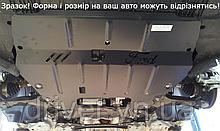 Захист двигуна Alfa Romeo GT (2003-2010) \ двигун + КПП