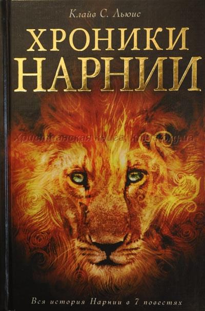 Хроники Нарнии (7 в 1) - Клайв Льюис.