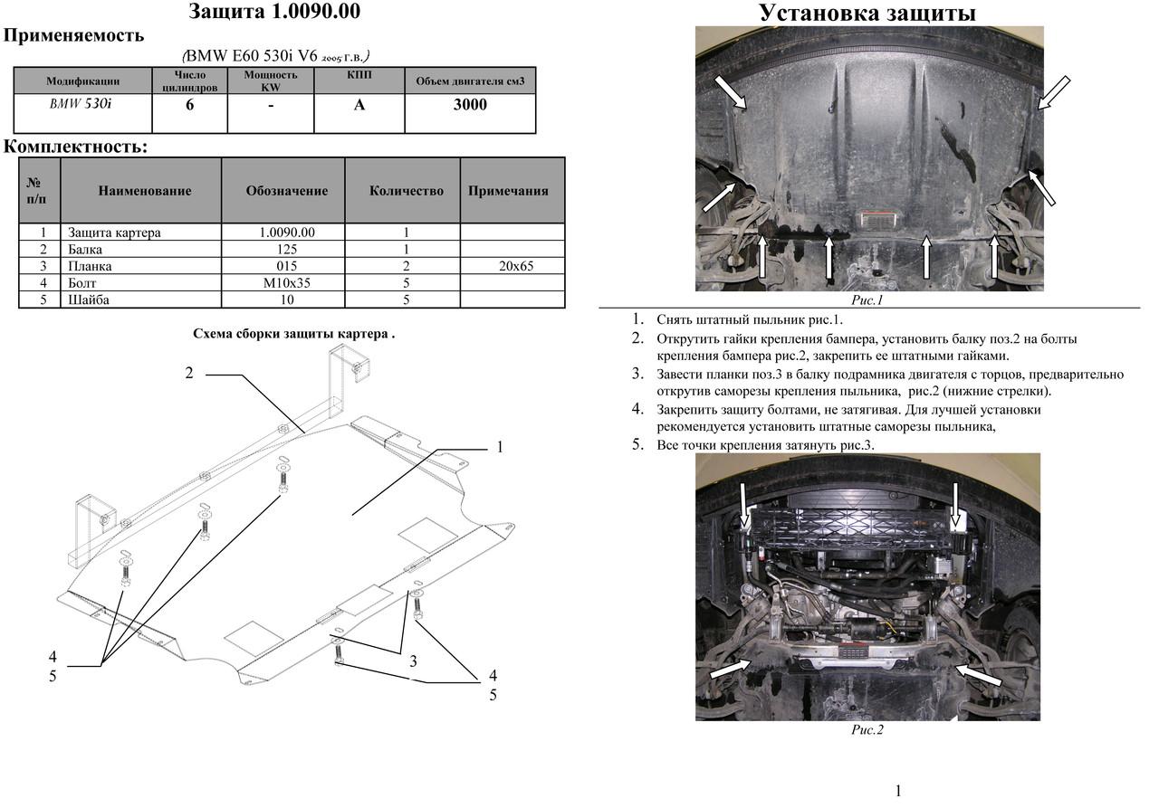 """Защита двигателя и радиатора """"Кольчуга"""" на BMW 5-й серії  Е 60 2003-2010 (V-2,0D; 3,0; 3,0D;)"""