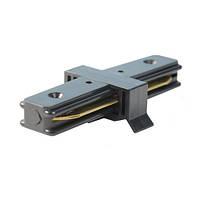 Соединитель шинопровода 2-TRACK прямой черный