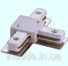 З'єднувач шинопровода 2-TRACK-Т подібний білий