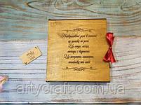Фотоальбом в деревянной обложке с гравировкой (№7), фото 4