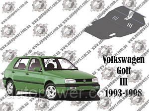 Защита Volkswagen Golf 3 V-1.4, 1.6, 1.9tdi, 1.8 1991-1997 (исключая авто с гидроусилителем)